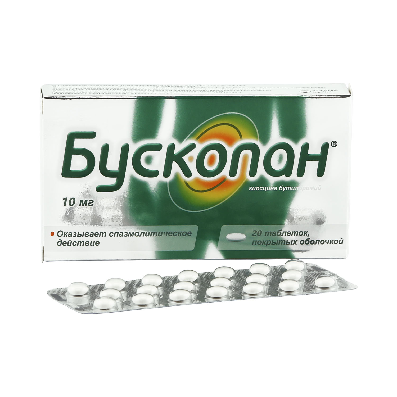 Бускопан таблетки 10 мг 20 шт.