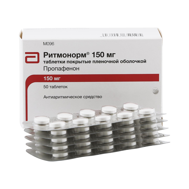 Ритмонорм таблетки 150 мг 50 шт.