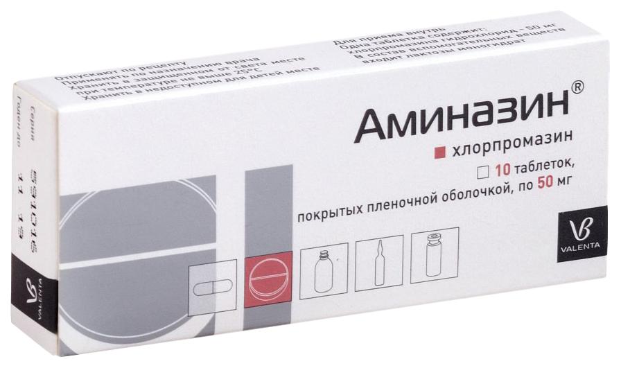 Аминазин таблетки 50 мг 10 шт.