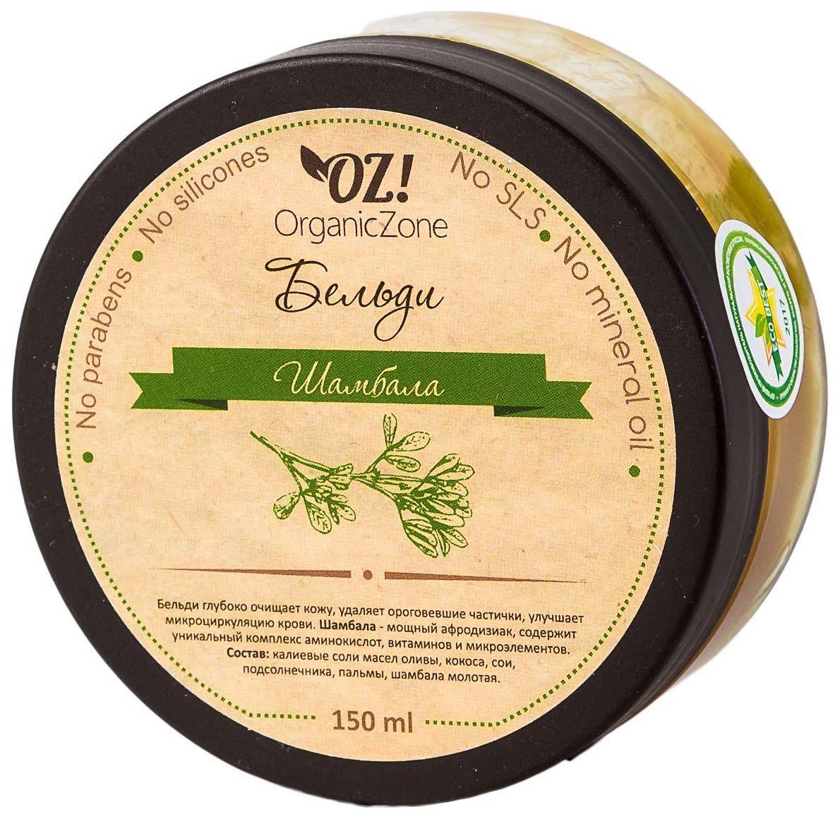 Бельди OrganicZone Шамбала 150 мл
