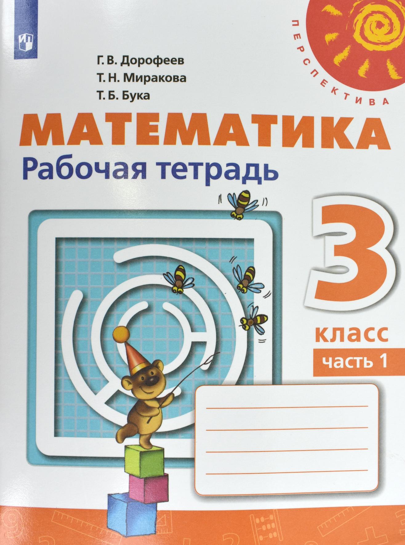 Дорофеев, Математика, Рабочая тетрадь, 3 класс В 2-Х Ч.Ч, 1 перспектива