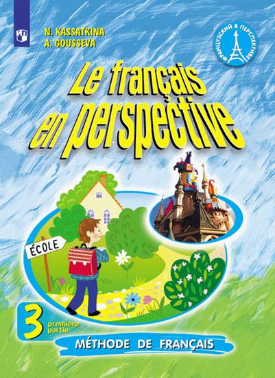 Касаткина, Французский Язык, 3 класс В Двух Частях, Ч.1, Учебник