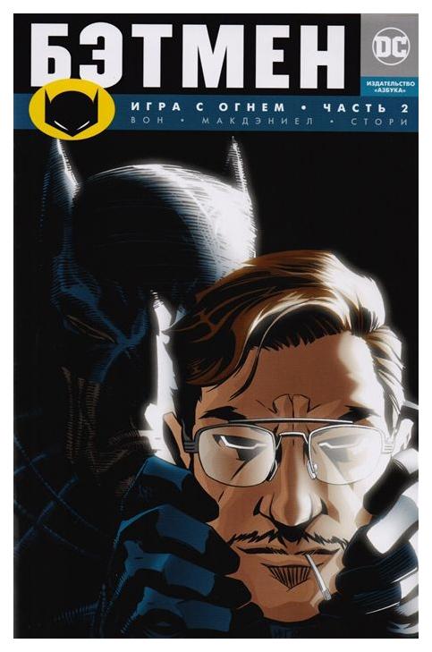 Бэтмен, Игра с Огнем, Часть 2 : Графический Роман