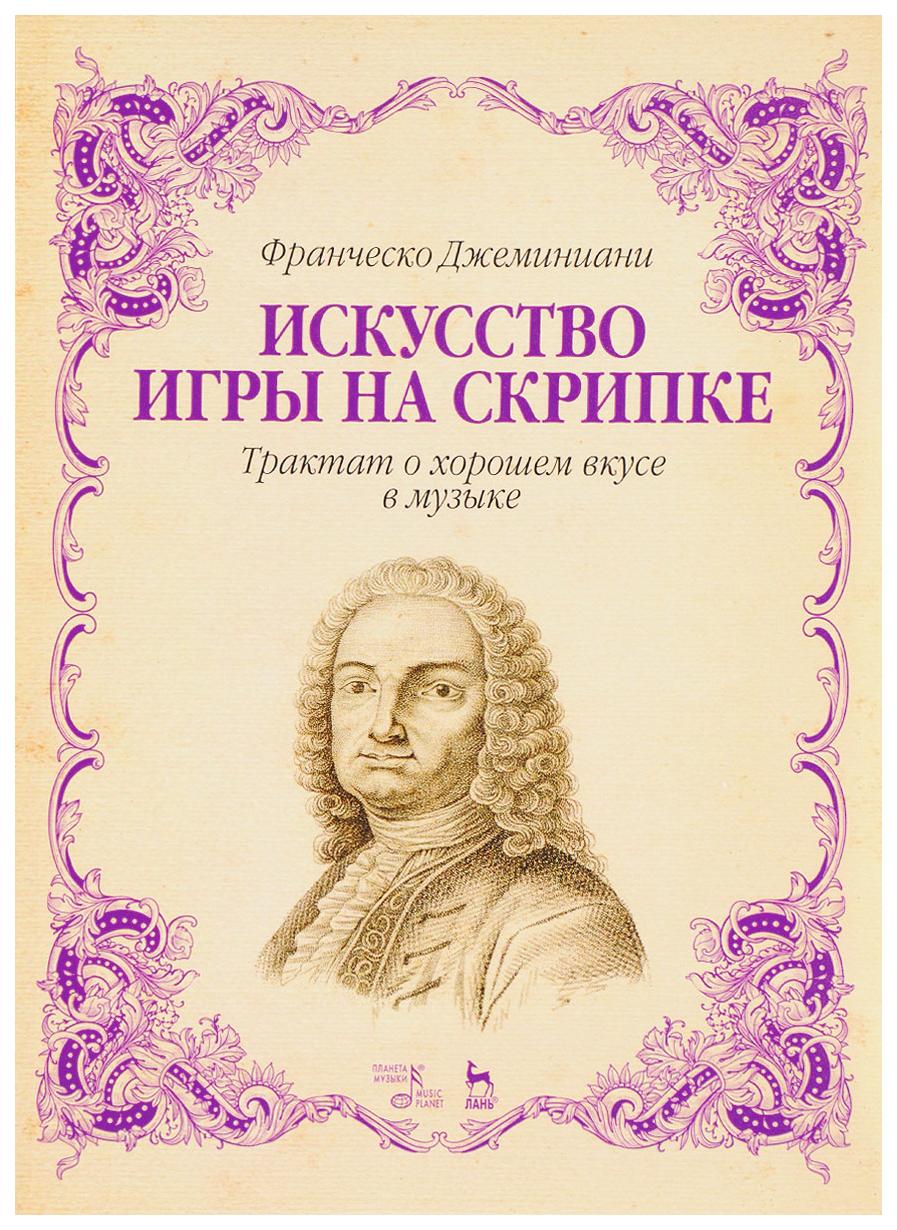 Искусство Игры на Скрипке. трактат о Хорошем Вкусе В Музыке