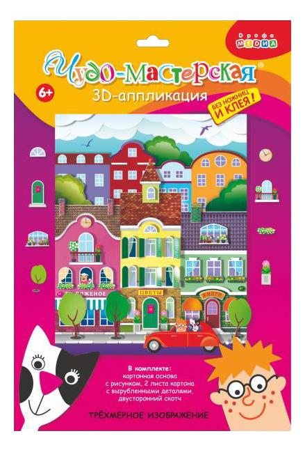 Купить Аппликация из картона Дрофа-Медиа В городе, Детские аппликации