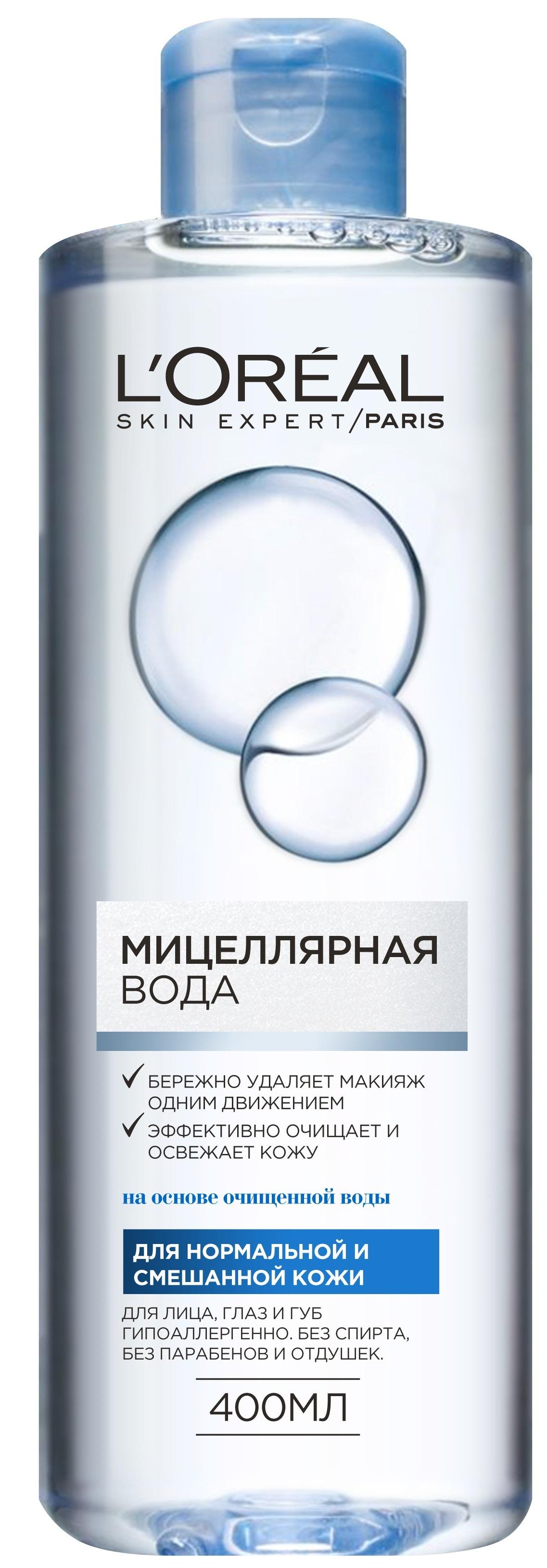 Мицеллярная вода L\'Oreal Paris для нормальной и смешаной кожи 400мл