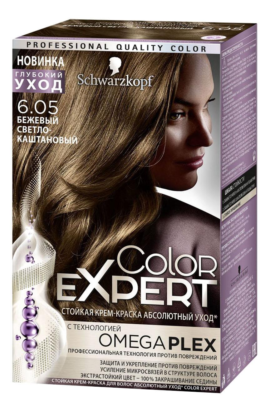 Краска для волос Schwarzkopf Color Expert Бежевый светло-каштановый 6.05