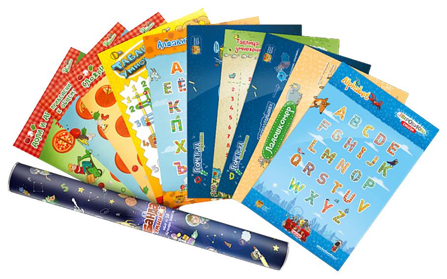 Купить Набор плакатов в подарочном тубусе, Развивающая игрушка Банда Умников Набор плакатов в подарочном тубусе 10 шт,