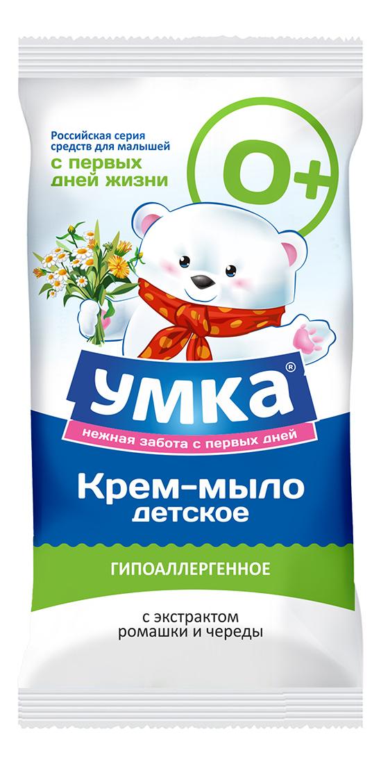 Мыло детское Умка С экстрактом ромашки