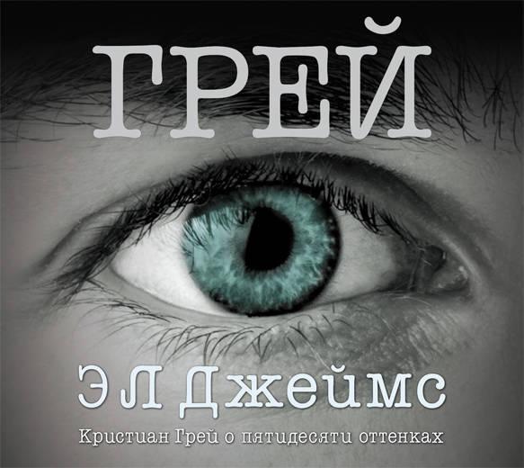 Аудиокнига Джеймс, Грей, кристиан Грей о пятидесяти Оттенках 2Cd