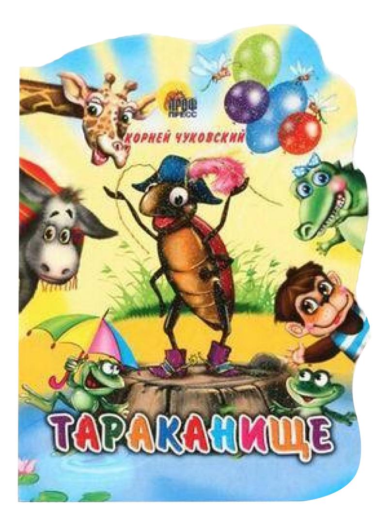 Купить Проф пресс книга проф пресс Вырубка Большая тараканище 016164, Проф-Пресс, Книги по обучению и развитию детей