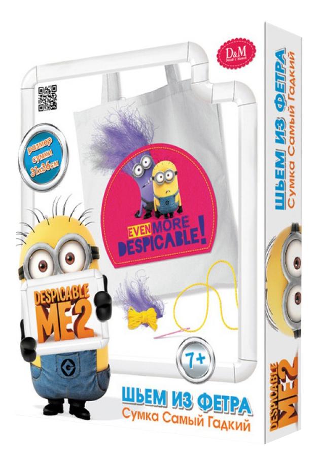 Купить Despicable Me - Самый гадкий, Набор для шитья сумочки из фетра Despicable Me 7+ Делай с мамой 54021, Рукоделие