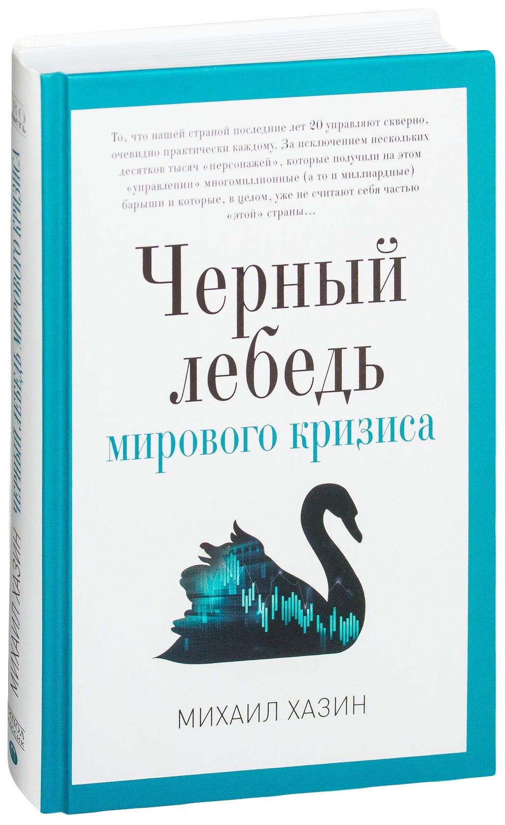 Книга пальмира Хазин Михаил Черный лебедь Мирового кризиса фото