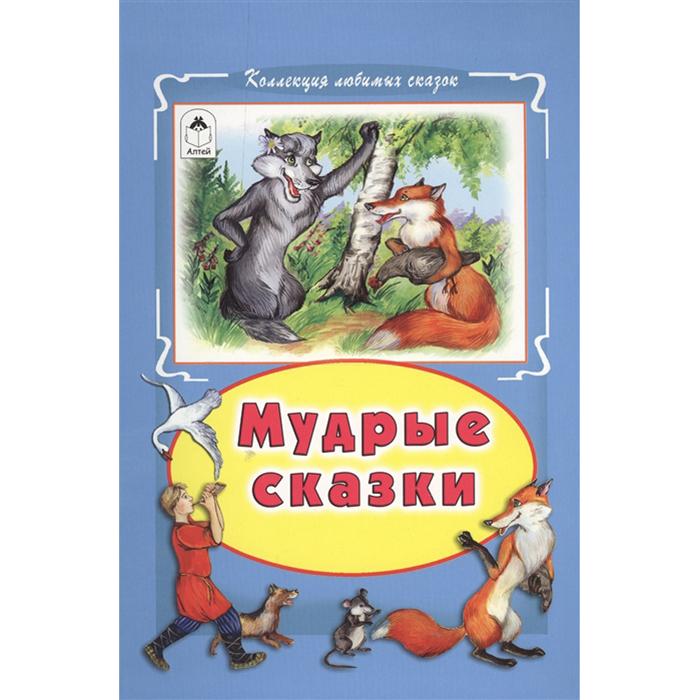 Купить Мудрые Сказк и коллекция любимых Сказок., Алтей и Ко, Сказки