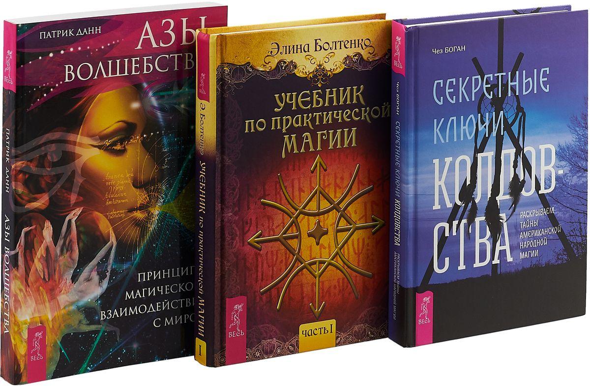 Секретные ключ и Азы Волшебства. Учебник по практической Магии (Комплект из 3 книг) фото