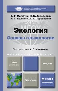 Экология. Основы Геоэкологи и Учебник для Академического Бакалавриата