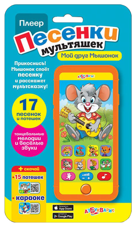 Развивающая игрушка Азбукварик Плеер-смартфончик Мой друг Мышонок