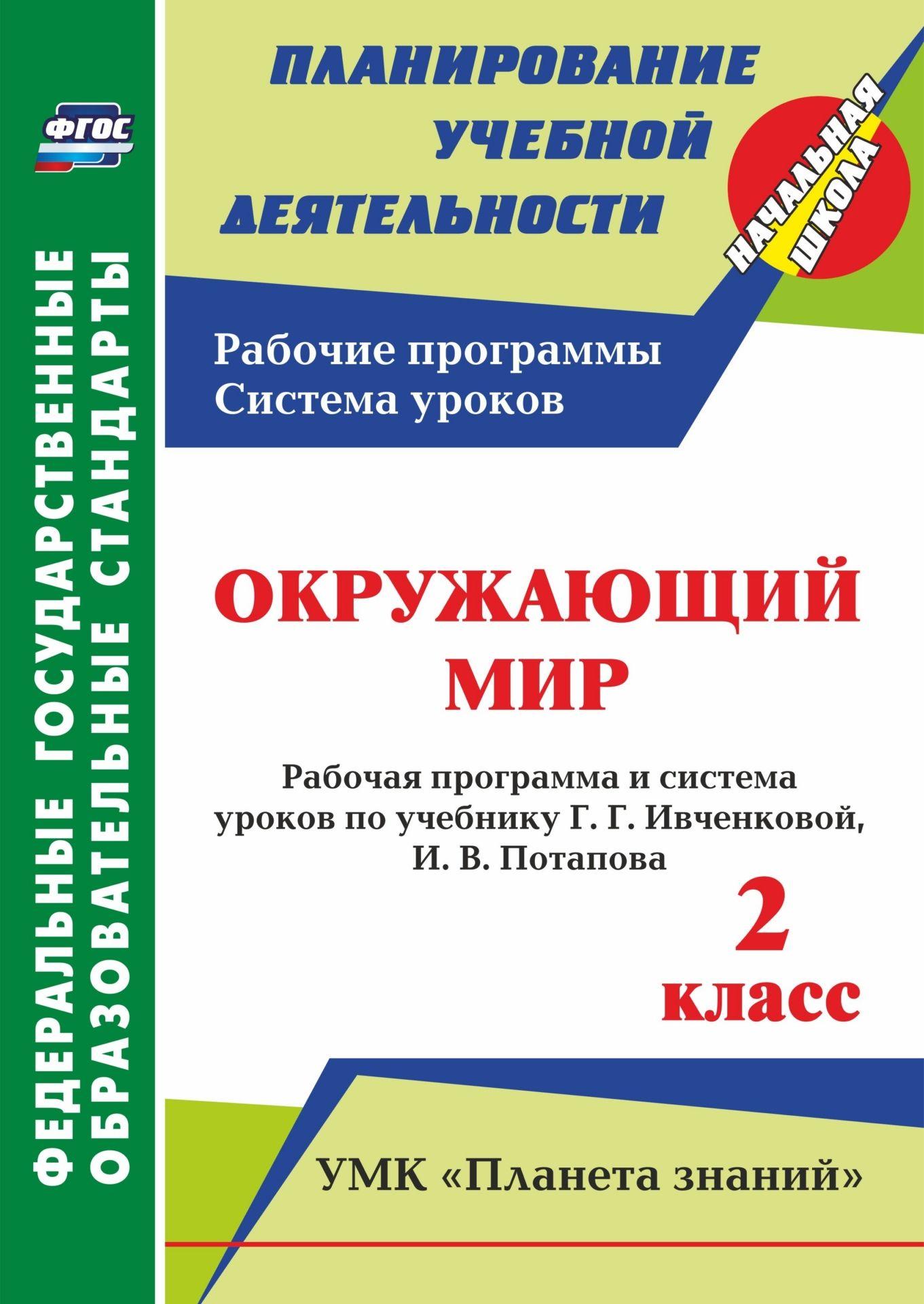 Окружающий мир. 2 кл.: рабочая программа и система уроков по учебнику Г. Г. Ивченковой, И.
