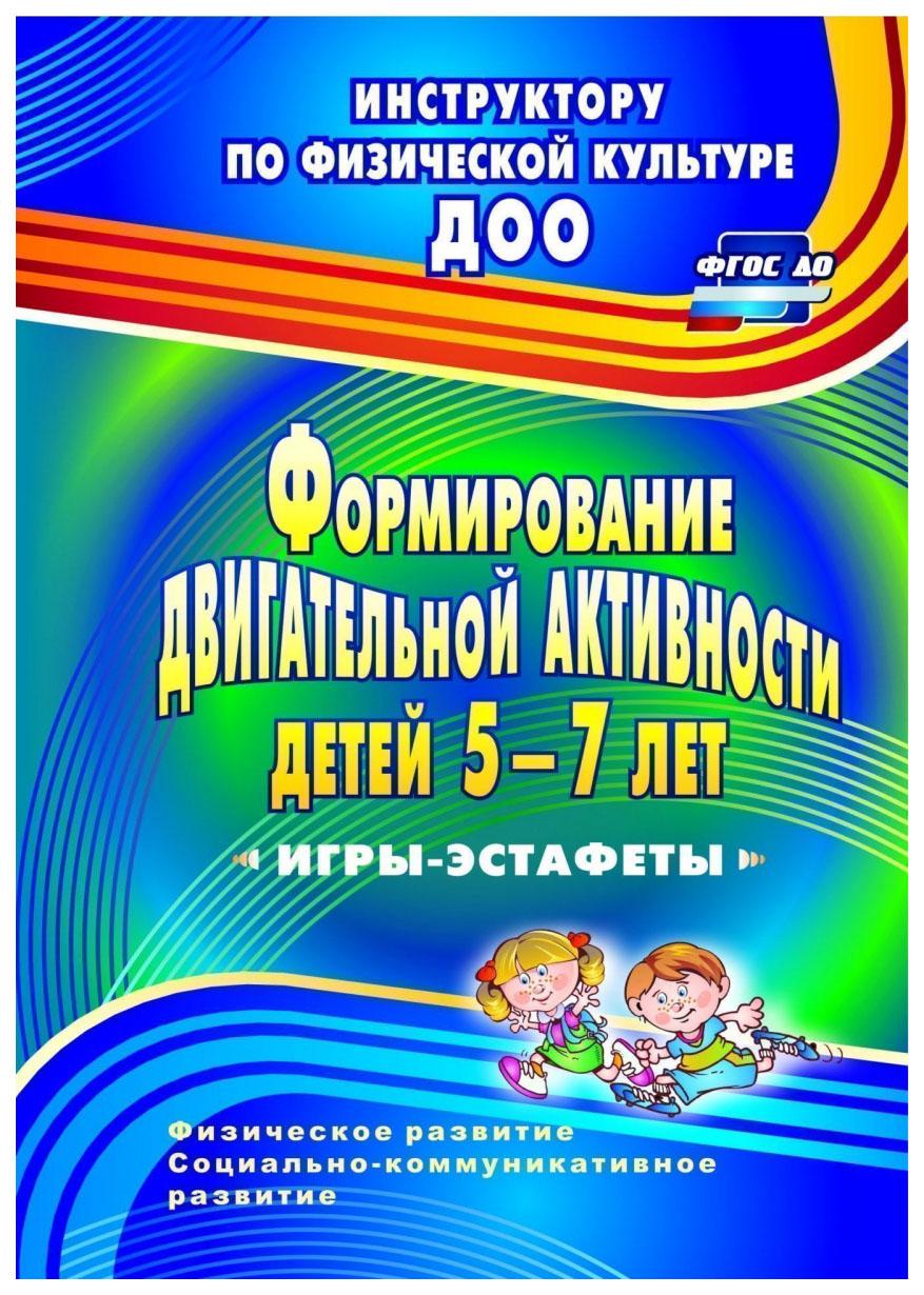 Воронова, Формирование Двигательной Активности Детей 5-7 лет, Игры-Эстафеты (Фгос До)