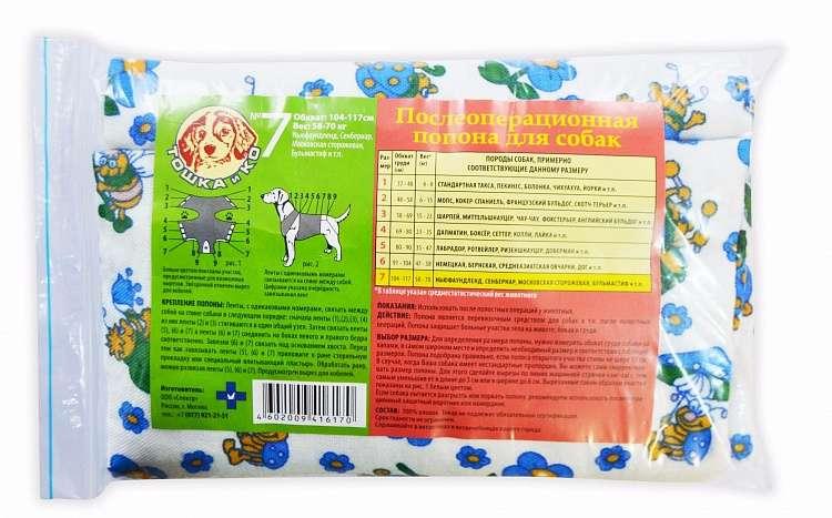 Попона послеоперационная для собак Тошка и Ко