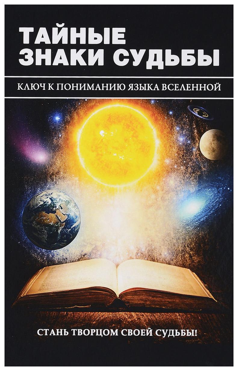 Книга РИПОЛ классик. Тайные знаки судьбы. Ключ к пониманию языка Вселенной