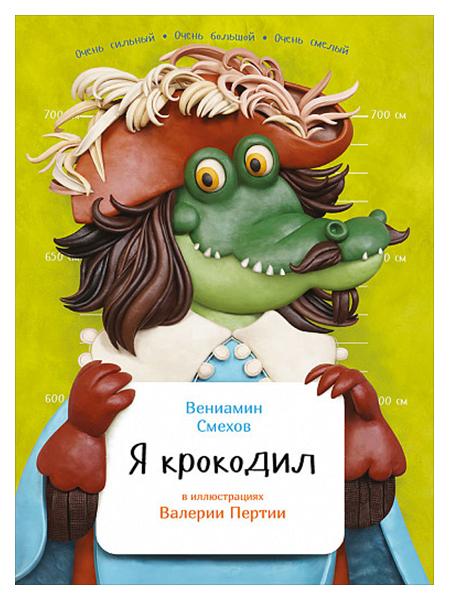 Купить Я крокодил, Альпина Паблишер, Рассказы и повести
