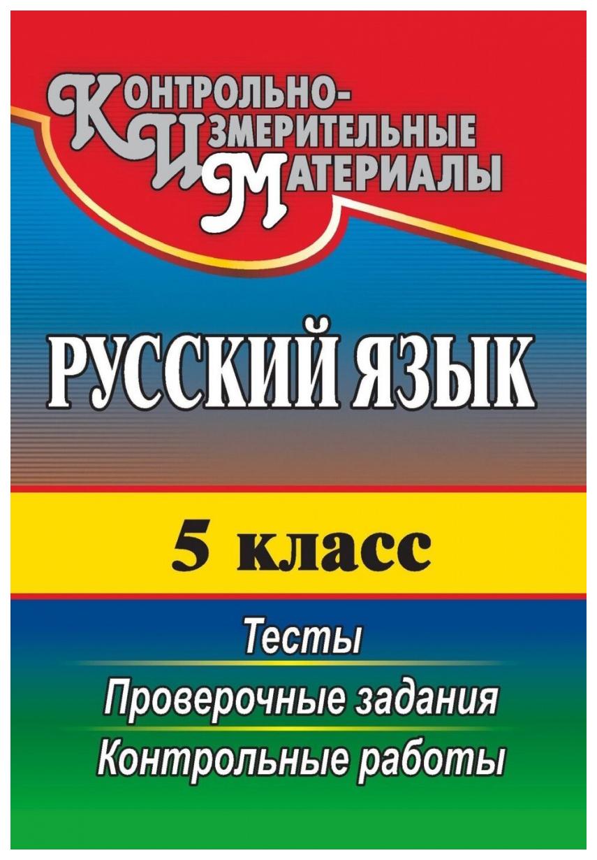 Русский язык. 5 класс: тесты, проверочные задания, контрольные работы