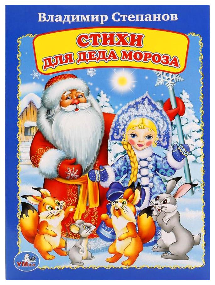 Книжка Умка Степанов В. Стихи для Деда Мороза