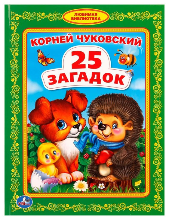 Книжка чуковский