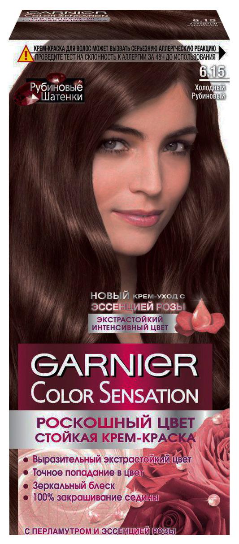 Краска для волос Garnier Color Sensation тон 6,15 Светло-рубиновый шатен 110 мл
