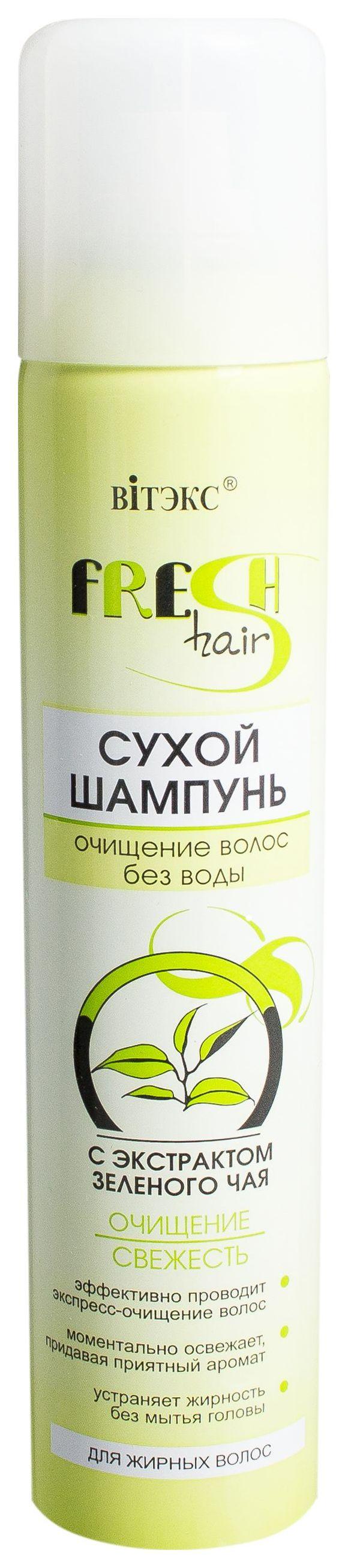 Сухой шампунь с экстрактом зеленого чая Витэкс Fresh Hair 200 мл