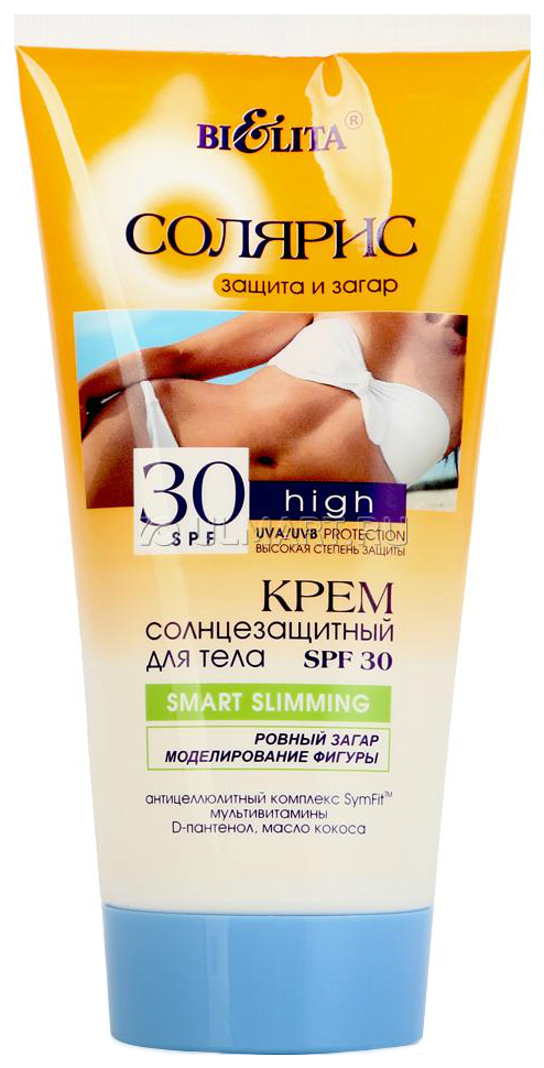 Белита Крем солнцезащитный SPF 30 для тела SMART SLIMMING (туба 150 мл Солярис)
