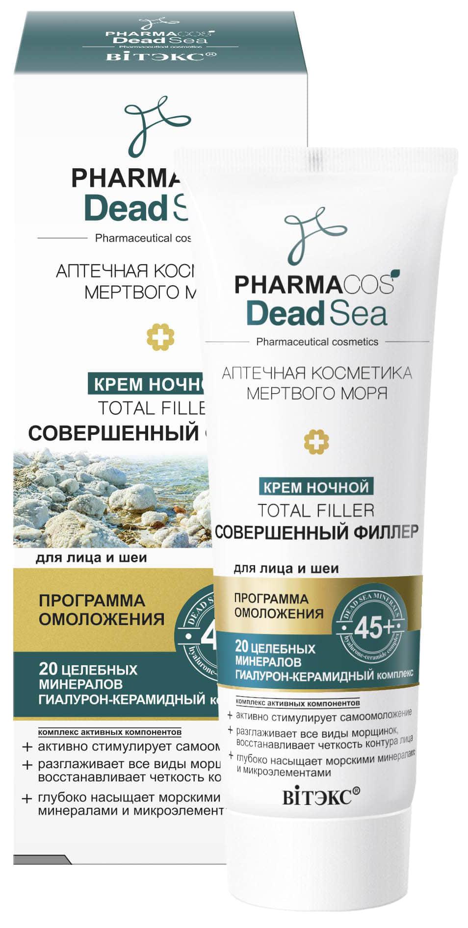 Крем для лица Витэкс Pharmacos dead sea 45+ Total Filler Совершенный филлер Ночной