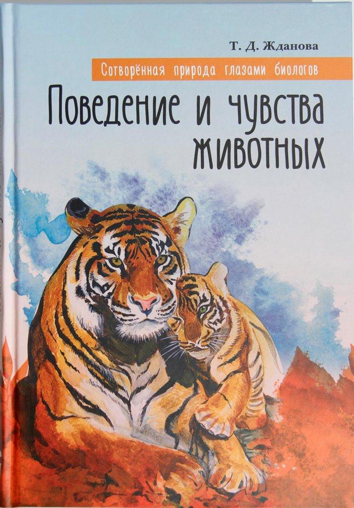 Купить Поведение и Чувства Животных, Символик, Религиозная литература для детей