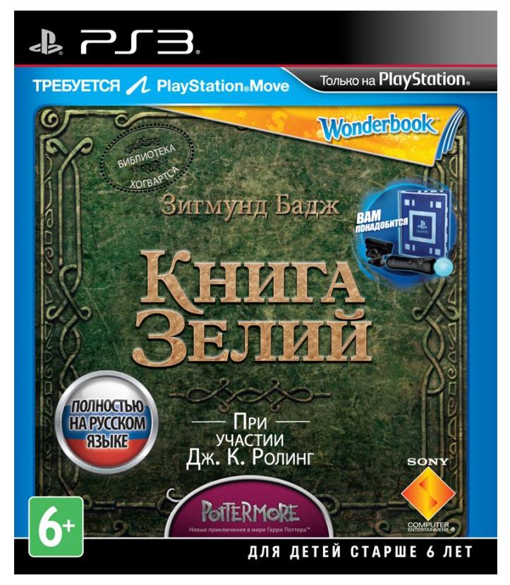 Игра Книга зелий для PlayStation 3 Sony