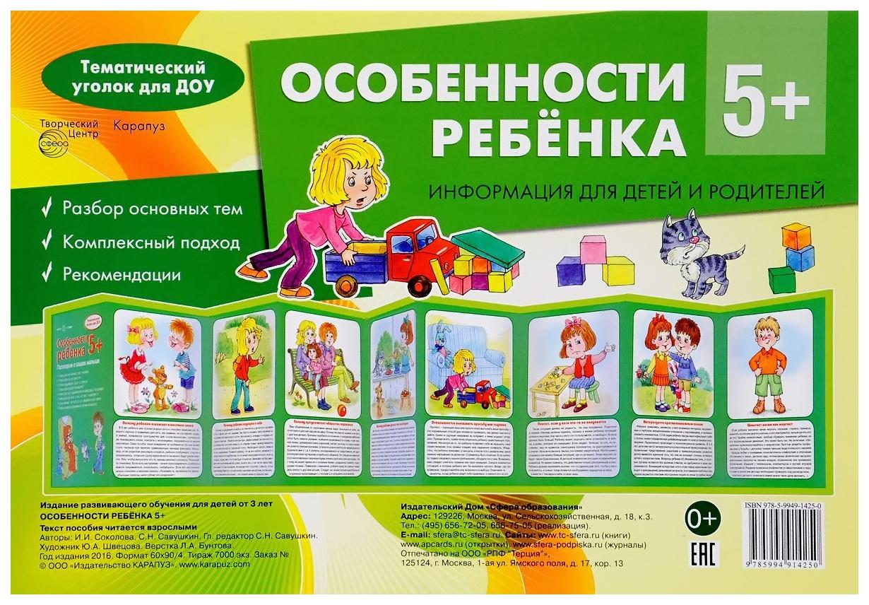 Ид карапуз Ширмочки, Особенности Ребенка 5+, тематический Уголок для Детей и Родителей