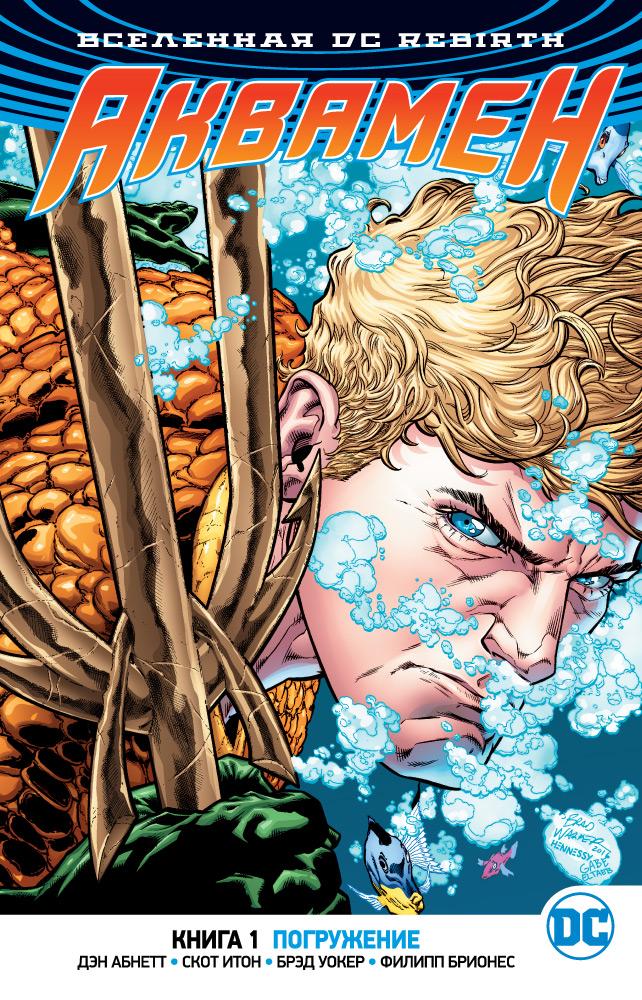 Комикс Вселенная DC. Rebirth Аквамен. Книга 1, Погружение