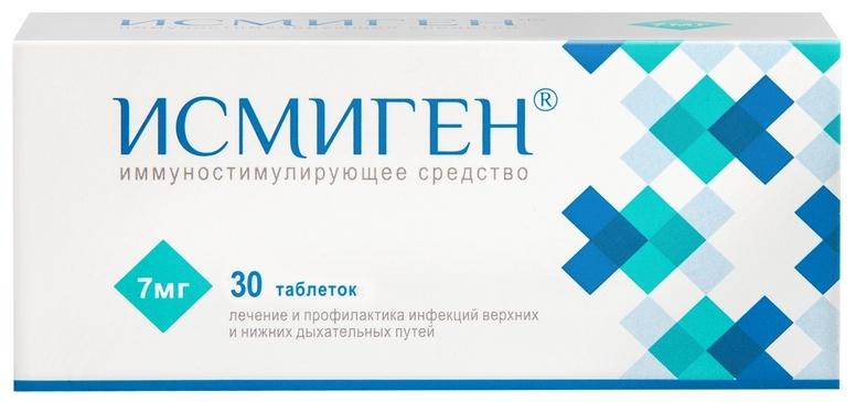 Исмиген таблетки 7 мг 30 шт.