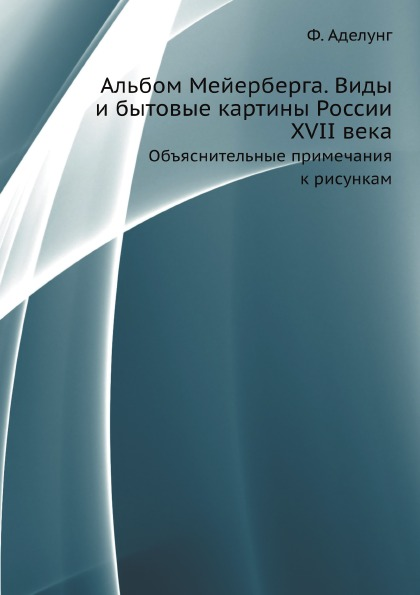 Альбом Мейерберга, Виды и Бытовые картины России Xvii Века, Объяснительные примечания...