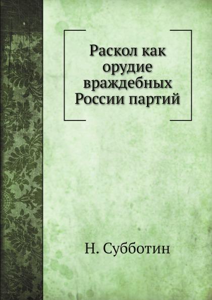 Книга Раскол как Орудие Враждебных России партий