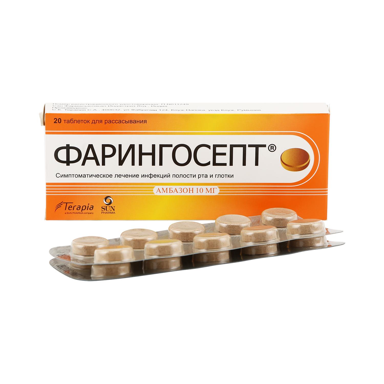 Купить Фарингосепт таблетки для рассасывания 10 мг 20 шт., Ranbaxy