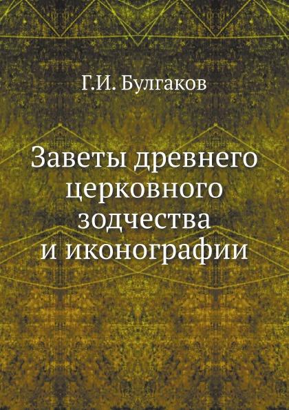 Заветы Древнего Церковного Зодчества и Иконографии