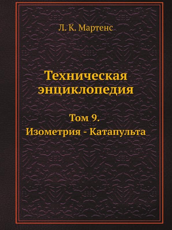 Техническая Энциклопедия, том 9, Изометрия - катапульта