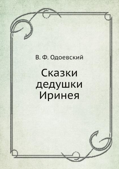 Купить Сказки Дедушки Иринея, КПТ