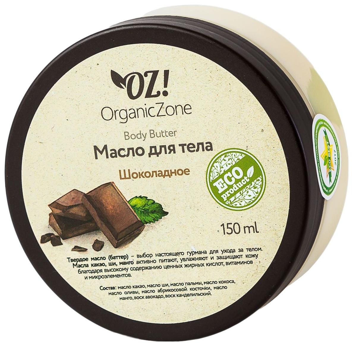 Масло для тела Organic Zone Шоколадное 150 мл