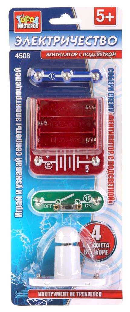 Конструктор электронный ГОРОД МАСТЕРОВ Вентилятор с подсветкой