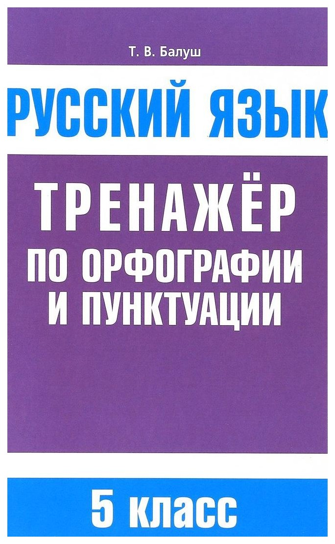Русский Язык. тренажер по Орфографии и пунктуаци и 5 класс