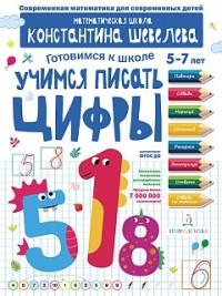 Учимся писать Цифры. для Детей 5-7 лет. Математическая Школа константина Шевелева.