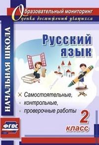 Прокофьева. Русский Язык. 2 класс. Самостоятельные. проверочные. контрольные Работы