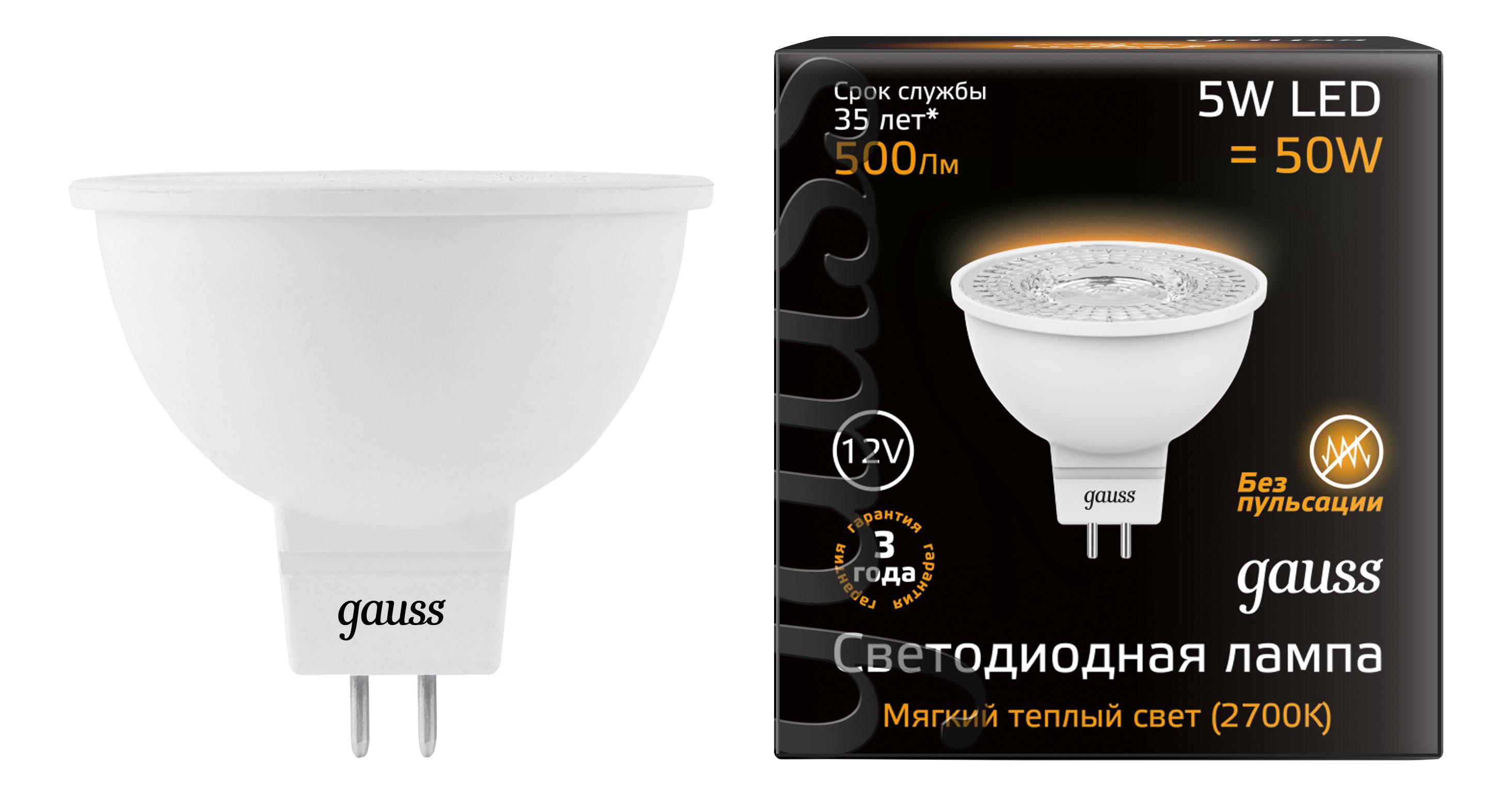 Лампочка Gauss LED MR16 5 Вт Светодиодная